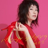 次世代シンガーソングライター林青空、亀田誠治プロデュースの1stシングル『ハイヒールシンデレラ』をリリース決定