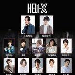 毛利亘宏×西森英行、新プロジェクト始動!「HELI-X(ヘリックス)」主演は玉城裕規と菊池修司
