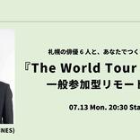 オンライン劇場・札幌シェアターで市民参加型リモート演劇『The World Tour Bridal』を上演