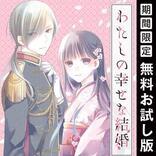 結婚から始まる恋愛の物語『わたしの幸せな結婚』コミック第1話が今だけ無料で読める!