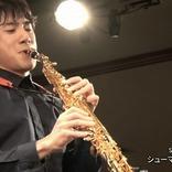 上野耕平 オンラインコンサート『配信小屋 Vol.1』レポート~ 生演奏の臨場感とサクスフォンの詩情を自宅で
