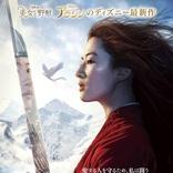 クリスティーナ・アギレラの新曲にのせ、壁を走る!斬り結ぶ!ディズニー映画『ムーラン』ソードアクション満載の新映像を公開