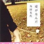 映画「愛がなんだ」の魅力とは!?一途な想いに共感する乙女が続出した話題作!