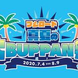 「ブシロード真夏の大BUPPAN祭り」7月4日から開催