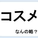 【クイズ】コスメって何の略だか言える?意外に知らない!