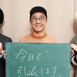 おぎやはぎ矢作、『SOL』出演の舞台裏 - 『SOL』プロデューサーが明かす