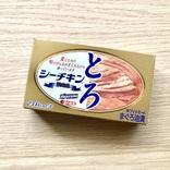 """【成城石井】もっと早く出合いたかった!""""魚感""""が半端ない「シーチキン とろ」"""