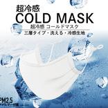 大好評コールドマスク進化版「超冷感COLD MASK」予約は7月5日までOKだよ