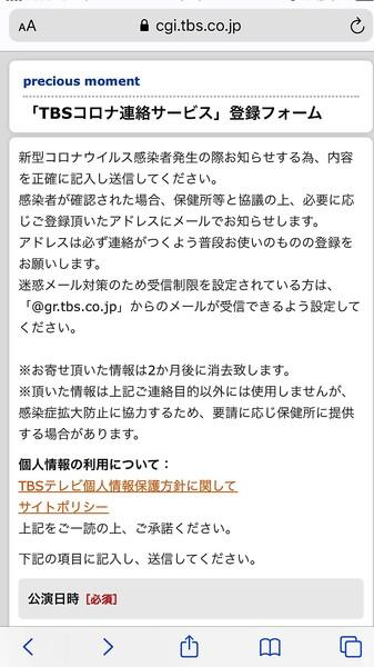 入場時に登録する「TBSコロナ追跡サービス」画面見本