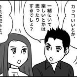まさか?私の「恋愛ご無沙汰」の原因、ソレ…?【40代編集長の婚活記#269】