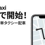 東京でもUberでタクシー呼べるように(ただしライドシェアではない)