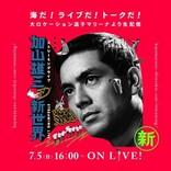 ももいろクローバーZ&サイプレス上野とロベルト吉野のコラボ楽曲が『STREAMING LIVE「加山雄三の新世界」』で初披露