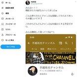 手越祐也さん「みんなー!!朝起きたら100万人いってましたw」YouTubeのチャンネル登録者数が早くも100万人突破!