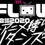 FLOW、ライブ映像作品『超会議 2020』ジャケ写公開&発売記念ライブ開催決定