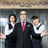 WOWOW『劇場の灯を消すな!』シアターコクーン編レポート!「松尾スズキが演劇と劇場不足の人に贈る渾身のコメディ」