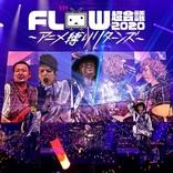 『FLOW 超会議 2020 ~アニメ縛りリターンズ~』DVD/Blu-rayメンバー描き下ろしのジャケットが解禁 発売記念LIVE『アニメ縛りONLINE』も開催決定