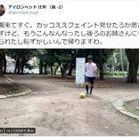 """思わず二度見…""""サッカー動画""""まさかの展開にアインシュタイン河井も爆笑!"""