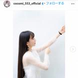 Cocomi シースルー素材のトップス姿披露に「天使」「可愛い」