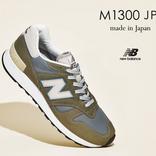 【最新スニーカートピック】Made in JAPANのM1300が登場!