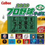 「プロ野球チップス2020」第2弾発売、第1弾とは異なる見どころチェック!