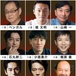 堤真一、永山絢斗、溝端淳平ら豪華キャスト集結 舞台『十二人の怒れる男』上演決定