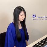 雨宮天が初のピアノ弾き語りでスキマスイッチ「奏」をカバー 公式YouTubeチャンネルで披露