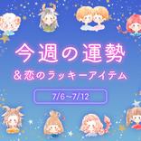 12星座別*今週の運勢&恋のラッキーアイテム(7/6~12)