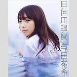 乃木坂46与田祐希、生放送中にショートヘアに大変身で絶賛の嵐