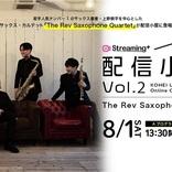 上野耕平の『配信小屋』第二弾にThe Rev Saxophone Quartetが登場 昼夜異なるプログラムでサックスを堪能