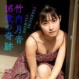 アイドルグループ「ナナランド」竹内月音、純真すぎる高校2年生 16歳の奇跡