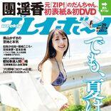 """團遥香、元『ZIP!』の""""だんちゃん"""" 27歳で魅せた王道グラビア"""