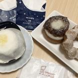 ミスド「大福×ドーナツ」の新感覚スイーツ発売! もちもち食感が楽しすぎ