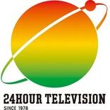 『24時間テレビ』両国国技館から無観客放送 メインはグループ越えた5人