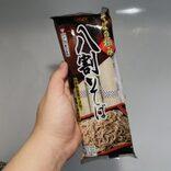 「長野県の名店レベルの味の乾麺そば」をスーパーで発見 蕎麦店が心配になる完成度