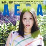 星野源と『MIU404』塚原あゆ子が雑談、「ふたりきりで話そう リターンズ」掲載の『AERA』