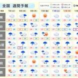 週間 水曜日まで広範囲で大雨警戒 その後も局地的に雨雲発達