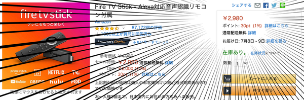 200706_fire_tv_stick_yasui