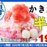 """「和食さと」神企画!! """"生ビール&かき氷が半額""""! しゃぶしゃぶ食べ放題も割引♪"""