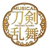 刀ミュ5周年を記念してミュージカル『刀剣乱舞』初のMUSIC CLIPS集発売決定