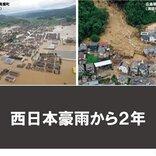 西日本豪雨から2年 土砂災害の多い中国地方の課題とは