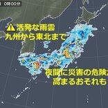 九州~東北 今夜 更に広範囲で大雨に 早めの避難を