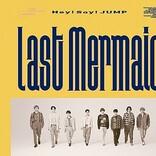 【ビルボード】Hey! Say! JUMP 『Last Mermaid...』が21.2万枚でシングル1位、『D.D. / Imitation Rain』ミリオン達成