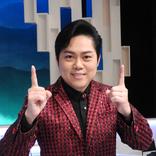 三山ひろし 家族エピソードをテレビ初告白「幸せな家庭に憧れが…夢が叶ってすごく幸せ」