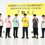 井ノ原快彦、V6デビュー月生まれのキンプリ岸と24時間テレビ「泣けてきちゃうよ」