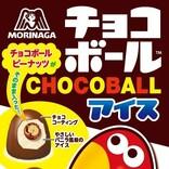 ファミマ限定「チョコボールアイス」を発売! ピーナッツが香るカリっと食感