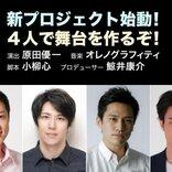 原田優一、オレノグラフィティ、小柳心、鯨井康介によるオリジナル舞台を作る新プロジェクト始動!YouTubeで企画会議