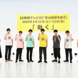 「24時間テレビ」総合P 井ノ原らパーソナリティー5人は「安心感とオーラがある」