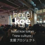 hotel koe tokyoのイベントリニューアルに向けてクラウドファンディングがスタート