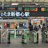 JR東日本、さいたま新都心駅の改札口上部に大型LEDビジョンを設置