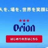 オリオンビール、公式通販サイトを全面リニューアル